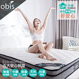 【obis】Cherish 呵護系列-Grace 葛麗絲雙人5*6.2尺 三線獨立筒床墊(23cm)