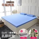 【幸福角落】5cm厚 超彈力乳膠床墊 日本大和防蟎抗菌表布 標準單人-3尺
