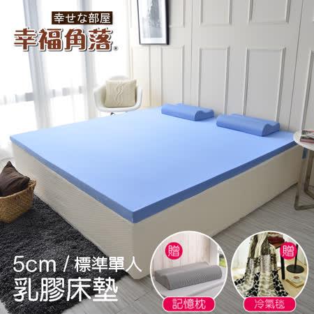 幸福角落日本大和 5cm乳膠床墊-單人