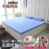 幸福角落 5cm厚 超彈力乳膠床墊 日本大和防蟎抗菌表布 單人加大-3.5尺