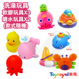 日本《樂雅 Toyroyal》洗澡系列玩具組合(軟膠玩具*3噴水玩具*2)
