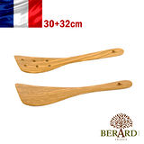 法國【Berard】畢昂原木食具『GALBE系列』橄欖木6孔平炒鏟30cm+平寬炒鏟32cm