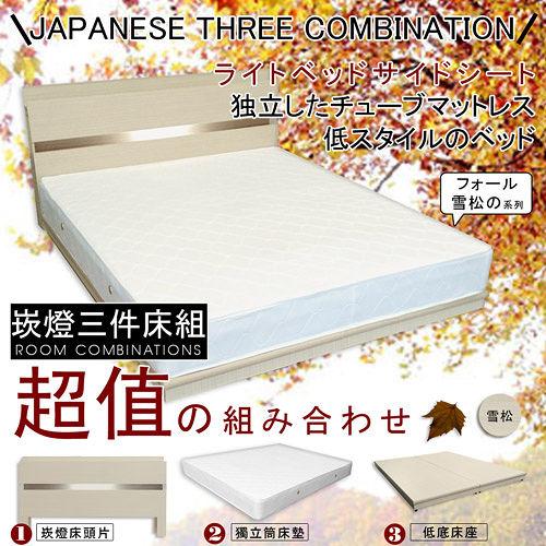 【HOME MALL-秋語雪松崁燈】雙人5尺三件式獨立筒床組