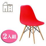 AT HOME-北歐迪仕設計餐椅兩入組(四色可選)