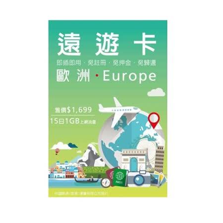遠遊卡_歐洲 15天 1GB 上網卡