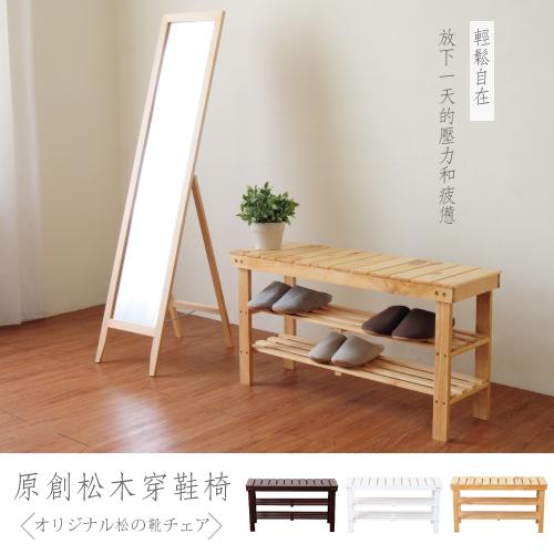 【Hopma】原創實木穿鞋椅-三色可選