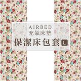 【Outdoorbase】充氣床墊(L)保潔床包套TC-26091