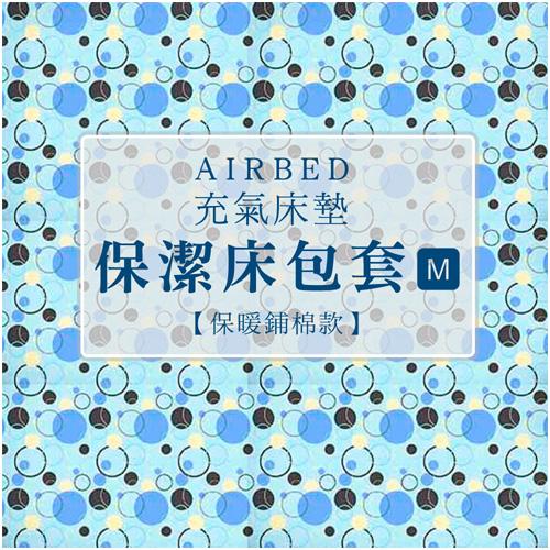 【Outdoorbase】充氣床墊(M)保潔床包套-保暖鋪棉款