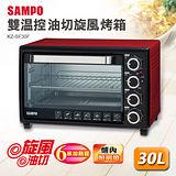 SAMPO聲寶 30L雙溫控油切旋風烤箱 KZ-SF30F