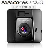 PAPAGO !GoSafe 368mini 行車記錄器+點煙器+擦拭布+保護袋+手機矽膠立架