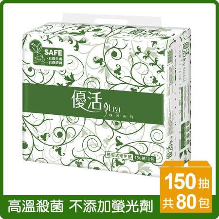優活抽取式 衛生紙150抽x80包/箱