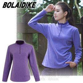 【波萊迪克bolaidike】女新款 輕量保暖透氣刷毛衣 TP275 淺紫