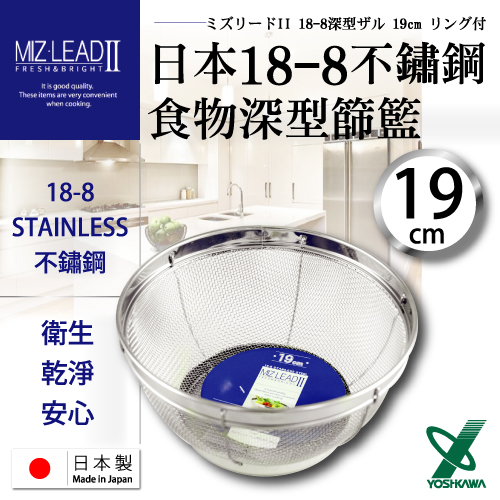 ~YOSHIKAWA~MIZ~LEADII 18~8不鏽鋼深型圓篩籃.蔬果瀝水籃~19cm