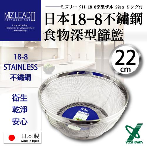 ~YOSHIKAWA~MIZ~LEADII 18~8不鏽鋼深型圓篩籃.蔬果瀝水籃~22cm