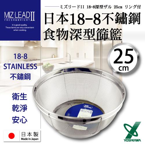 ~YOSHIKAWA~MIZ~LEADII 18~8不鏽鋼深型圓篩籃.蔬果瀝水籃~25cm
