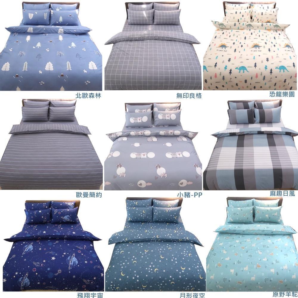 LUST寢具【新生活eazy系列-20款任選】雙人5X6.2床包/枕套/被套