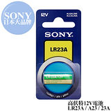 【SONY 日本大品牌 】SONY 12V 23A高品質鐵捲門遙控器電池 LR23A / LR23 ( 5顆入)