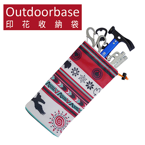 【Outdoorbase】印花收納袋-二入( 紅 ) - 29290