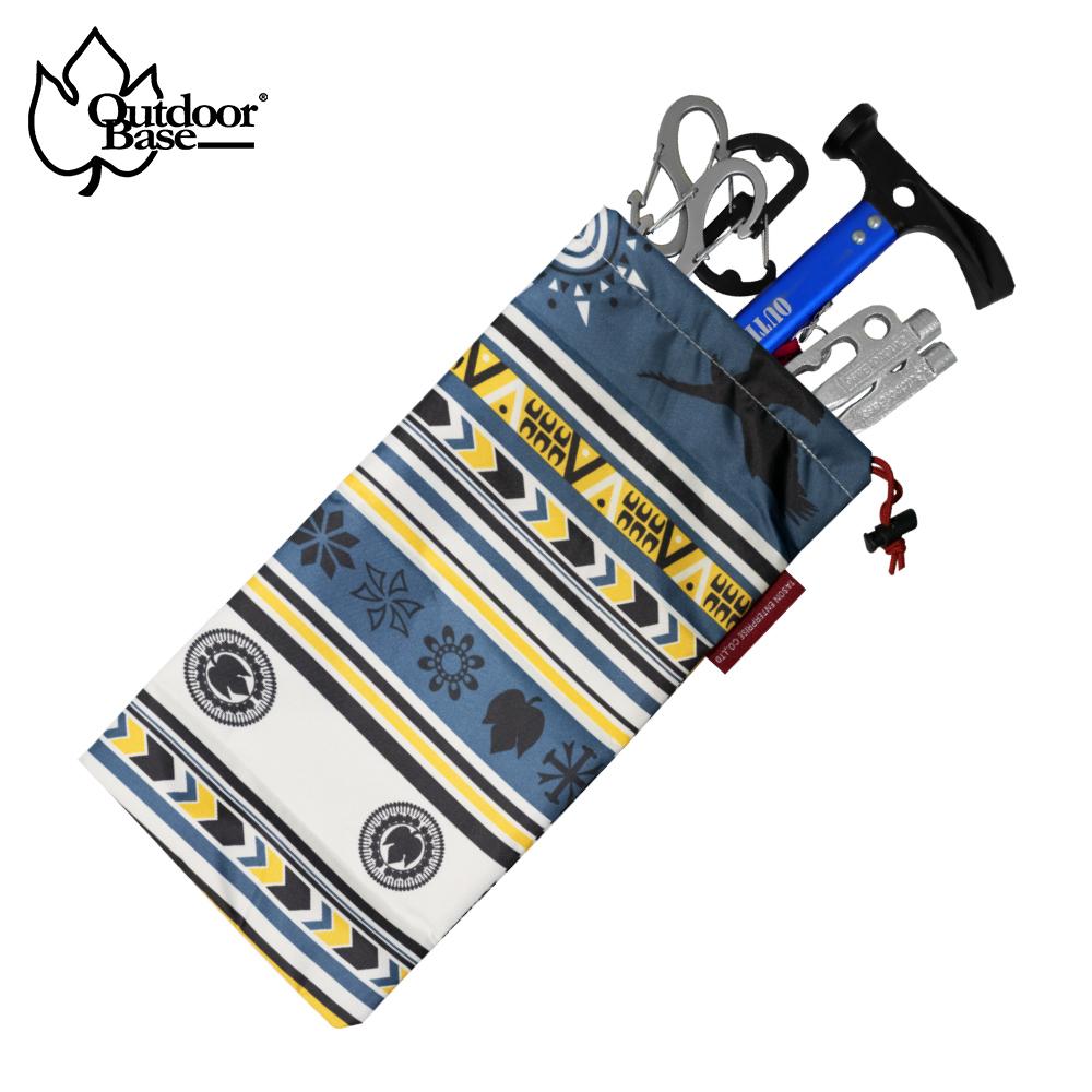 Outdoorbase】印花收納袋(藍) 兩入- 29290(地釘收納袋 小收納袋 營釘 營槌 )