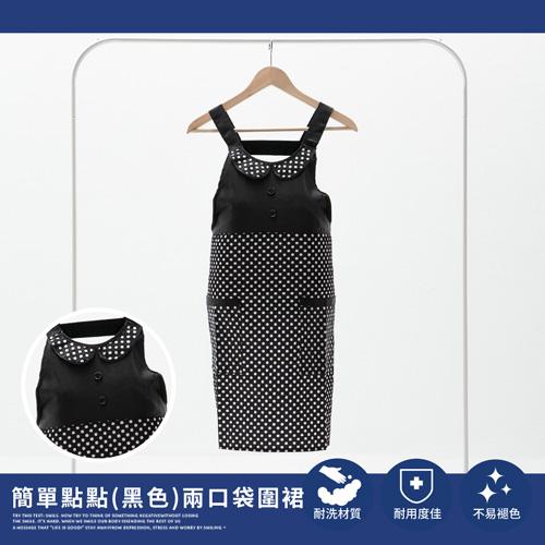 La Veda〔簡單點點~黑色〕兩口袋圍裙