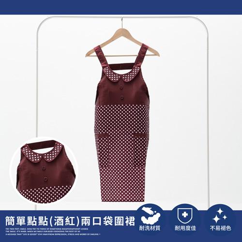 La Veda〔簡單點點~酒紅〕兩口袋圍裙