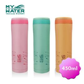 MY WATER 菁動保溫保冷杯 淺色系列  450ml