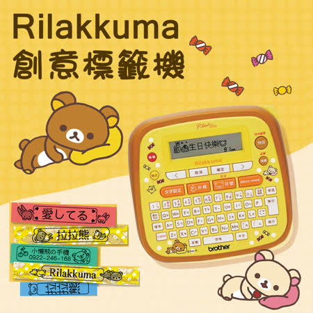 Brother Rilakkuma 拉拉熊創意自黏標籤機