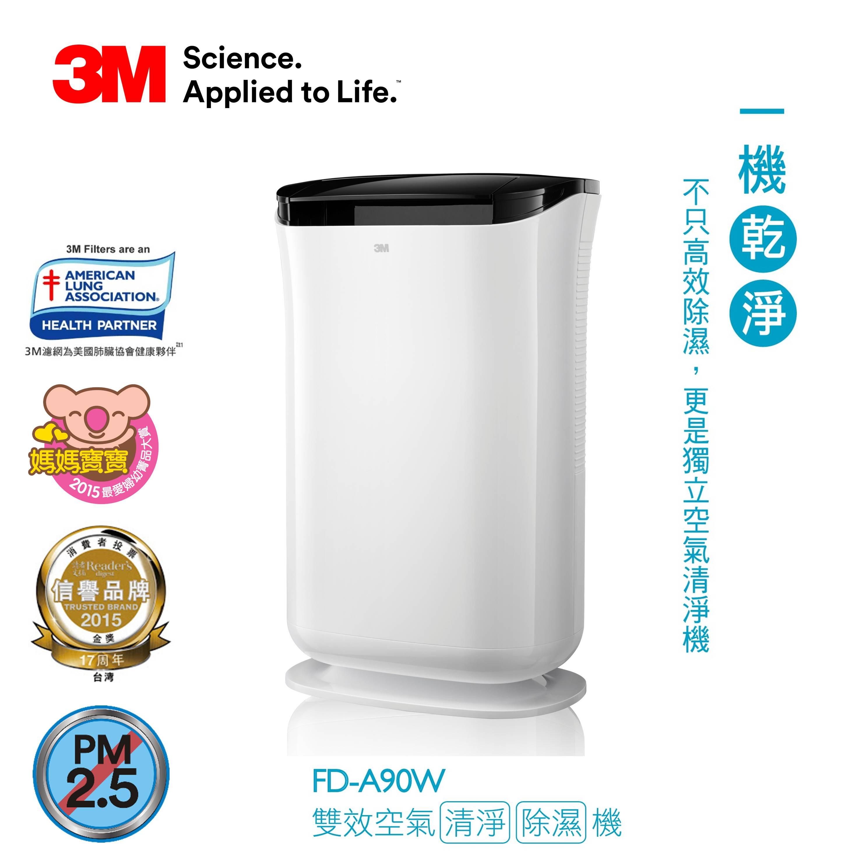 3M 雙效空氣清淨除濕機 FD-A90W 7100065610