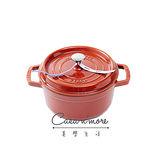 Staub 圓形鑄鐵鍋 琺瑯鍋 搪瓷 10cm 0.25L 肉桂色 法國製造