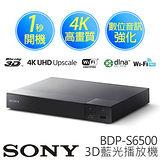【新力 SONY】旗艦級3D藍光播放機 BDP-S6500