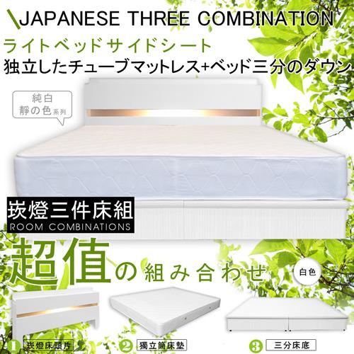 【HOME MALL-民宿風崁燈】雙人5尺三件式獨立筒床組(白色)