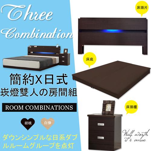 【HOME MALL-日式美學崁燈】雙人5尺三件式房間組(2色)