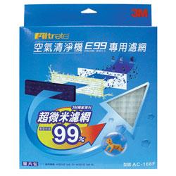 3M E99 寶寶專用空氣清淨機-替換濾網(AC-168F)