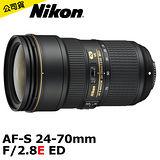 Nikon AF-S 24-70mm F2.8E ED VR (國祥公司貨) -