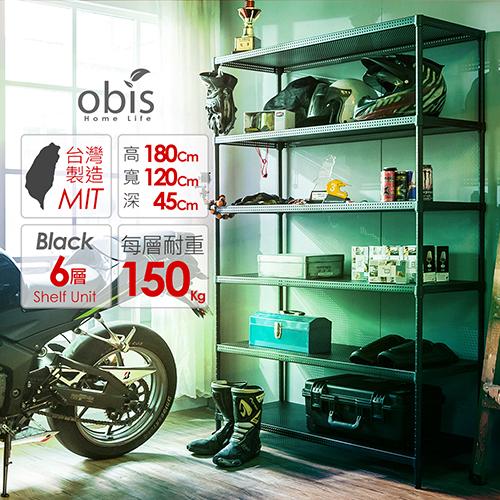 【obis】置物架/收納架 沖孔鐵板六層架120*45*180