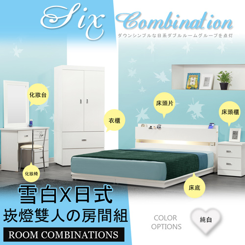 【HOME MALL-純白簡約崁燈】雙人5尺六件式房間組