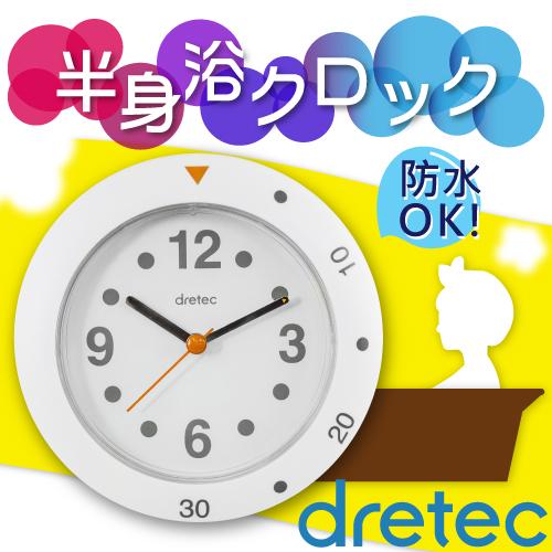 【dretec】「御湯」半身浴大畫面浴室時鐘-白