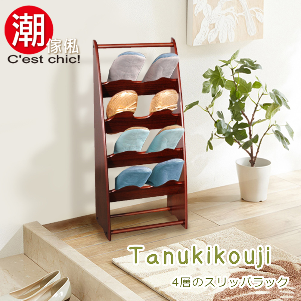 C est Chic~Tanukikouji狸小路四層拖鞋架~胡桃