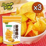 【卡滋】番薯脆片150gx3包