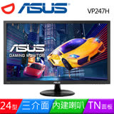 ASUS 華碩 VP247H 24型三介面電競低藍光液晶螢幕