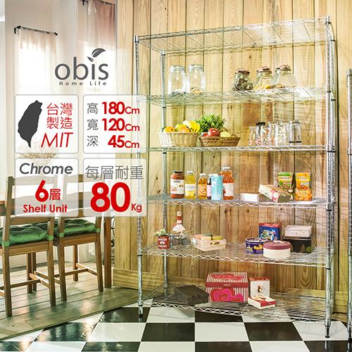 【obis】置物架/波浪架/收納架  多功能六層架120*45*180