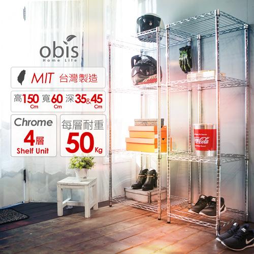 【obis】置物架 波浪架 收納架 家用 款四層架60*45*150
