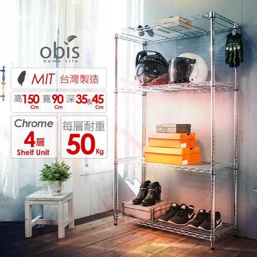 【obis】置物架/波浪架/收納架  家用經典款四層架90*35*150