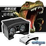 archgon 亞齊慷 VR-3D01 3D虛擬實境眼鏡