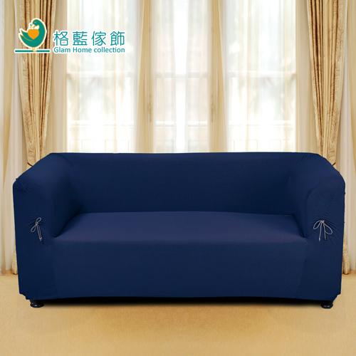 《格藍傢飾》摩登時尚彈性平背沙發套-寶藍1+2+3人座
