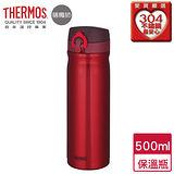 THERMOS膳魔師 不鏽鋼真空保溫瓶-熱情火紅(500ml)JMY-500-CSS