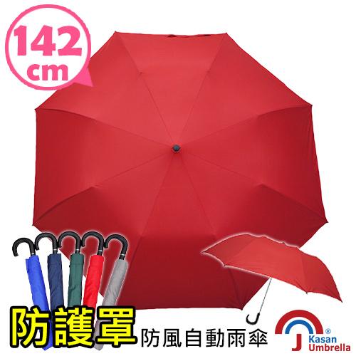 《kasan》142公分超大傘面防護罩防風自動傘(大紅)