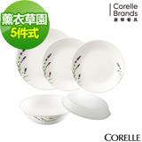 CORELLE康寧薰衣草園5件式餐盤組 (E01)