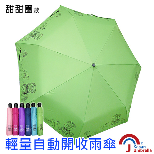 《kasan》輕量自動開收雨傘-甜甜圈(亮綠)