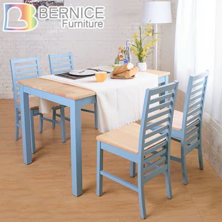 Bernice 1桌4椅 鄉村風實木餐桌椅組